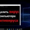 kak-udalit-virus-s-kompjutera-esli-net-antivirusa-besplatno