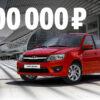 kakoj-vybrat-avtomobil-za-300-500-tysyach-rublej